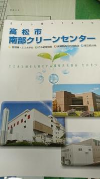 プラスチック包装容器ごみ - 太田あゆみオフィシャルブログ ~あゆみのあゆみ~