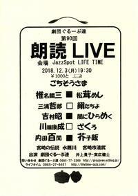 第90回朗読ライブ - 劇団ぐるーぷ連