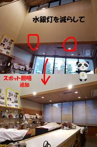 水銀灯廃止 - 西村電気商会|東近江市|元気に電気!