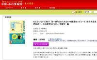 最新刊の心と心つないだ餃子-第一回「忘れられない中国滞在エピソード」受賞作品集、東方書店のサイトに紹介された - 段躍中日報