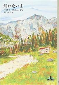 寒い冬の休日に、「帰れない山」、パオロ・コニェッティ・著 - カマクラ ときどき イタリア