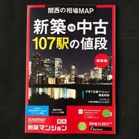 [WORKS]SUUMO新築マンション 関西の相場MAP - 机の上で旅をしよう(マップデザイン研究室ブログ)