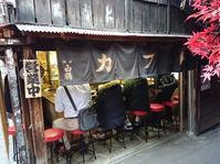 カブト @新宿思い出横丁 - 無駄遣いな日々