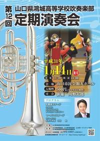 第12回定期演奏会案内 - 山口県鴻城高等学校吹奏楽部 心に響く音楽を目指して~