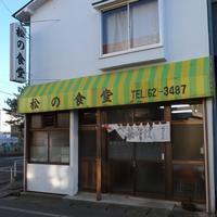 松の食堂 / 宮古市保久田 - そばっこ喰いふらり旅
