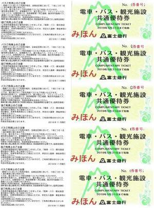 9010富士急行の株主優待券(平成30年下半期) - 乗り物系株主優待券(ほか)の画像を紹介