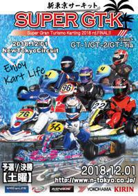 SUPER GT-K 最終戦、プログラム発表(2018.12.1) - 新東京フォトブログ