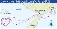 海にハートマーク!?「にっぽん丸」 - 船が好きなんです.com