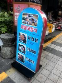 食い倒れ釜山3日目 - chococoの旅の備忘録2