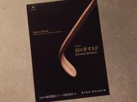 百の手すさび展・ミホミュージアムへ。12月2日まで。 -  「幾一里のブログ」 京都から ・・・