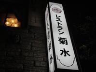 レストラン菊水フレンチディナー - 健康で輝いて楽しくⅡ
