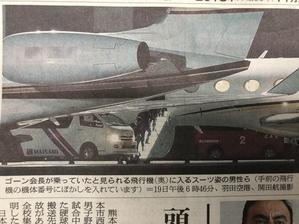 日産社用機 N155AN 朝日航空部さん知ってたでしょ!? - ■□ほーどー飛行機□■Aerial news gathering