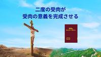 全能神教会キリストの発表「二度の受肉が受肉の意義を完成させる」の抜粋 - 全能神教会―主イエスは既に戻られた