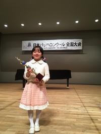 バッハコンクール全国大会銀賞おめでとうございます❗ - 塩屋音楽教室ブログ