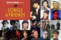 SONGS & FRIENDS 小坂忠「ほうろう」 - はなっちの音日記