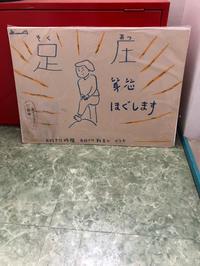 トトモニ施術 ご料金 - トトモニのりぷ