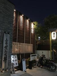 福岡へ!選べるおかずが嬉しい、おいしいお魚の定食屋さん「魚忠」さん☆天神 - くちびるにトウガラシ