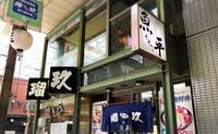 瑠玖&魚平/札幌市 中央区 - 貧乏なりに食べ歩く 第二幕