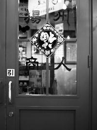 揚州商人 - 節操のない写真館