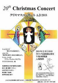 クリスマスコンサート in 北浦和 - 愛・喜び・平和~今日、この日に感謝をこめて~
