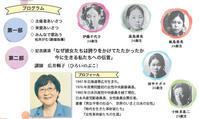 他県同盟催し物 - 治安維持法犠牲者国家賠償要求同盟大阪府本部