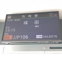さあ札幌から帰りますよ - 旅する材料屋 hand work amicaのいろいろお知らせ記録