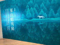 「東山魁夷展」のヒント - おしゃれを巡る冒険