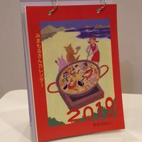 みまもるさんカレンダー2019 - みまもるさんブログ/ゆかわれい