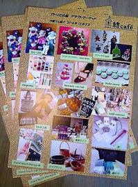 クラフトマーケット開催 - 「 結 cafe」(ゆいカフェ)ブログ