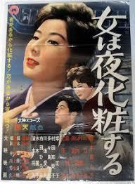 井上梅次「女は夜化粧する」山本富士子川口浩森雅之叶順子上原謙田宮二郎清水将夫 - 昔の映画を見ています