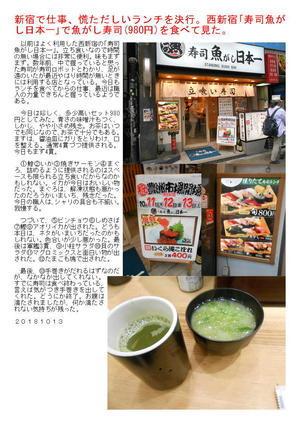 新宿で仕事、慌ただしいランチを決行。西新宿「寿司魚がし日本一」で魚がし寿司(980円)を食べて見た。