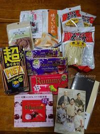 日本からの小包3色、揃いました。 - f's note ak