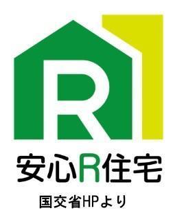 安心R住宅の流通状況について - つかさ不動産鑑定事務所「社員の言いたい放題!」ブログ