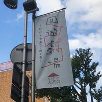 国民文化祭が終わった日 - YMTDSK BLOG