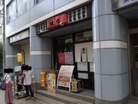 支那そば勝丸@目黒 - 食いたいときに、食いたいもんを、食いたいだけ!