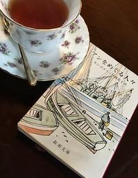 「アンをめぐる人々」 - Kyoto Corgi Cafe