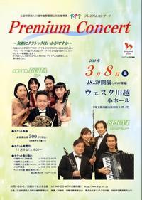 【チケット好評販売中♪】3/8(金)開催Premium Concert - 公益財団法人川越市施設管理公社blog