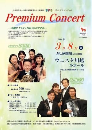 【チケット好評販売中♪】3/8(金)開催 Premium Concert - 公益財団法人川越市施設管理公社blog