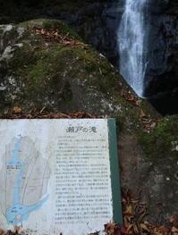 晩秋の、瀬戸の滝 - Que Sera *Sera