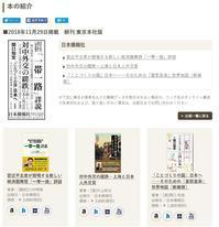 本日の朝日新聞一面に広告出稿、『「一帯一路」詳説』など良書を紹介 - 段躍中日報