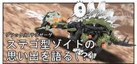 【漫画で雑記】ステゴ型ゾイドの思い出…?(グソック/ステゴゼーゲ) - BOB EXPO
