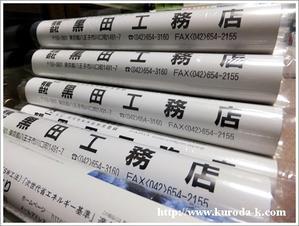 明日から12月(師走)弊社のカレンダーを持ってお伺いに行きます! - 黒田工務店日記