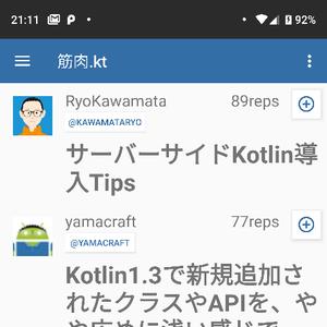 筋肉.ktに参加しました - 山田航空ネットワーク2nd