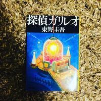 最近読んだ本【探偵ガリレオ】。 - MISS INDEPENDENT