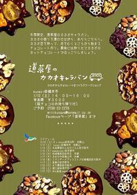 **カカオからチョコレートをつくろうワークショップ** - 手作り生活~道草屋日記~