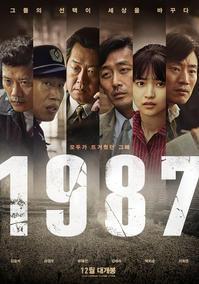 1987、ある闘いの真実 - 龍眼日記  Longan Diary