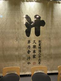 【茅乃舎の汁やで夕食】東京ミッドタウン - お散歩アルバム・・春の足音