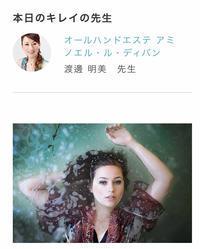 「キレイの先生」の最新記事にインタビューが掲載されました。 - 【熊本エステ/東京】あなたの綺麗をプロデュース♡サロン・スクール経営♡渡邊明美