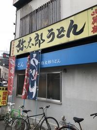 弥太郎うどん - 福岡の美味しい楽しい食べ歩き日記