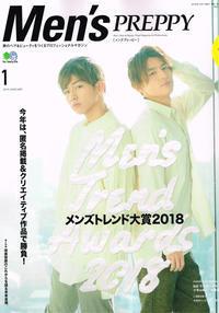 メンズトレンド大賞2018の読者投票がスタートです - 渋谷のヘアサロンROOTSのブログ
